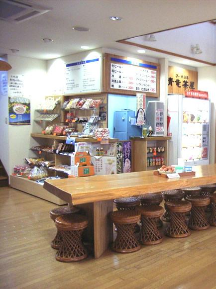 ぴーすふる青竜茶屋(1階)